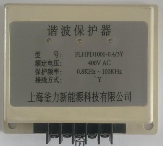 谐波保护器应用指南